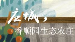 应城香顺园生态农庄