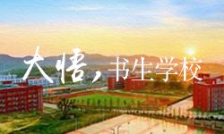 大悟书生学校