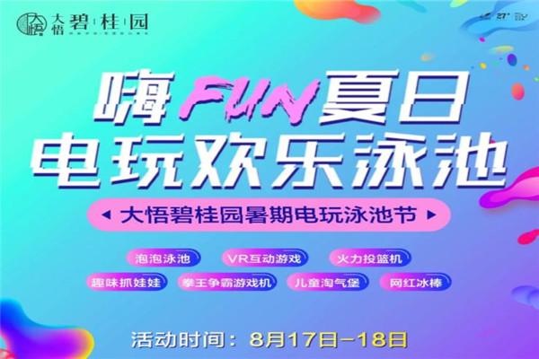 大悟碧桂园暑期电玩泳池节来袭!不仅有泡泡咏池,更有海量电玩哟!