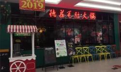 德庄火锅(乾坤新城店)