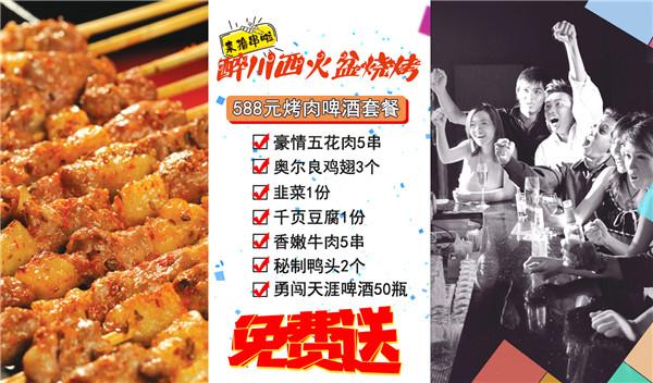 【醉川西火盆燒烤】價值588元霸王餐免費送!