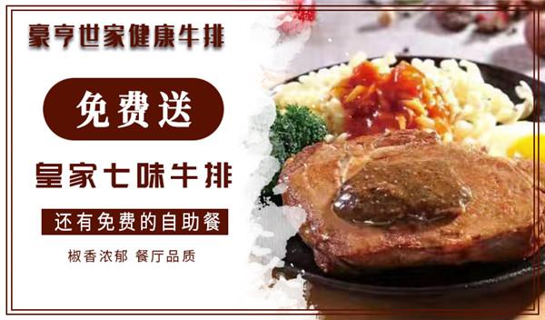 【豪亨世家健康牛排】價值69元皇家七味牛排免費送,還有免費自助餐!