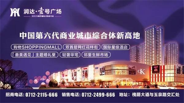润达·壹号广场,第六代城市商业综合体,孝感新风向标!