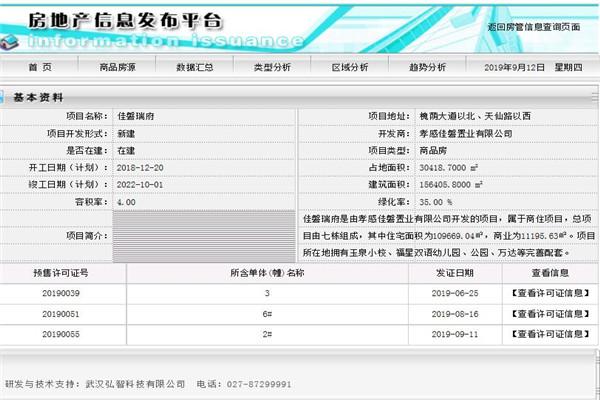 孝感佳磐瑞府2#预售许可证获批,可入手175套房源!