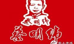 蔡明纬(长征路店)
