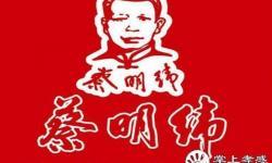 蔡明纬(同仁广场店)