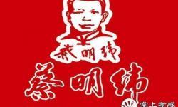 蔡明纬(平安路店)