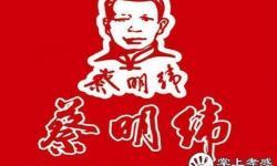 蔡明纬(大悟一中店)