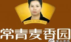 常青麦香园(北京一路店)