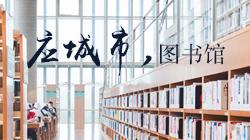 应城市图书馆