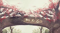 安陆东园桃花谷