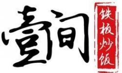 壹间铁板炒饭