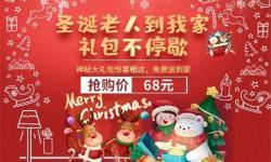 """2019年掌上孝感""""圣诞老人到我家""""活动开始了!家有小孩的一起来参与吧!"""