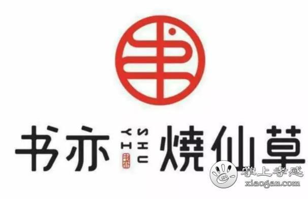 书亦烧仙草(西正街店)