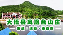大悟县凤凰台山庄