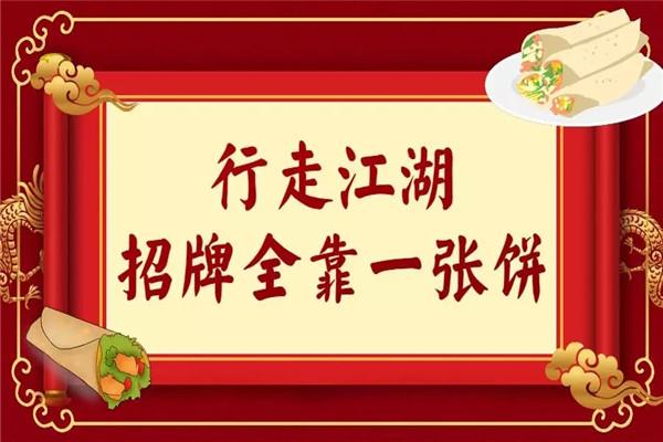 孝感万达广场煜满园春饼店12月19日正式开业!海量福利等你来领!