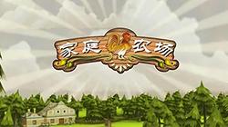 应城彩春家庭农场