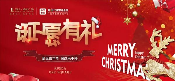 12月22日,甘肃11选5基本走势图润达壹号广场圣诞狂欢嘉年华等你来玩!