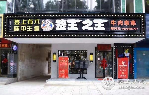 【签王之王】0.1元抢购6.8折菜品券![图2]