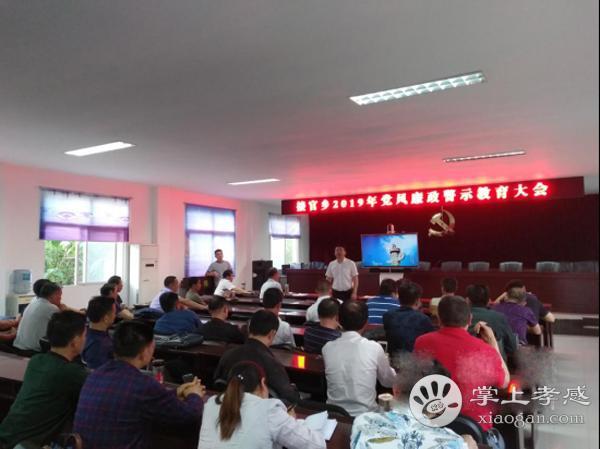 安陆接官乡召开廉政警示教育大会[图3]