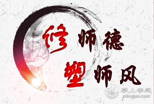 孝昌县花西乡中小学统一召开师德师风动员会[图1]