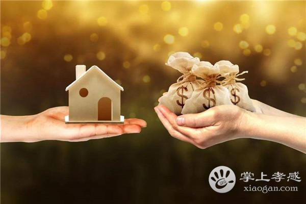 经济适用房和商品房有什么区别?孝感人购买时需要注意什么?[图2]