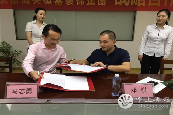 孝感万锦城与海天装饰集团签署了战略合作协议[图1]