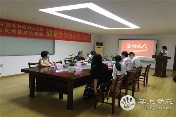 孝感万锦城与海天装饰集团签署了战略合作协议[图4]