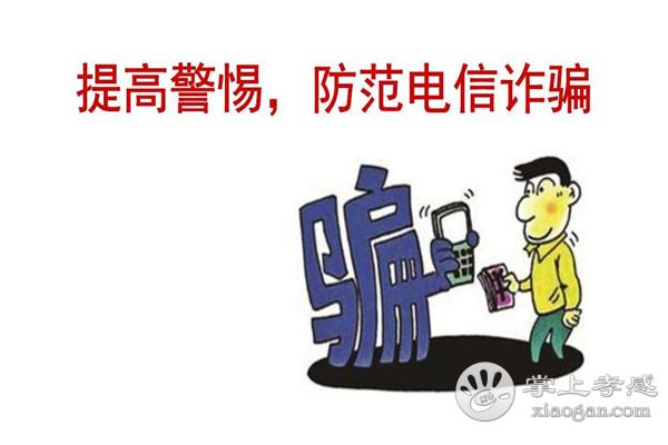 孝感法院集中宣判8起电信网络诈骗案[图1]