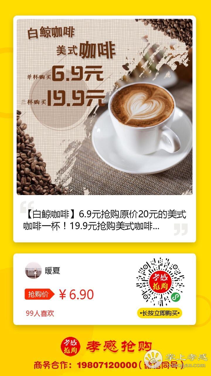 【白鲸咖啡】6.9元抢购原价20元的美式咖啡一杯!19.9元抢购美式咖啡3杯!赠送8折月卡一张![图2]