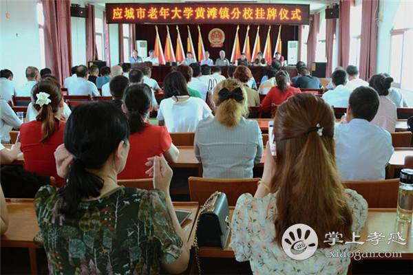 应城市老年大学黄滩镇分校正式挂牌[图1]