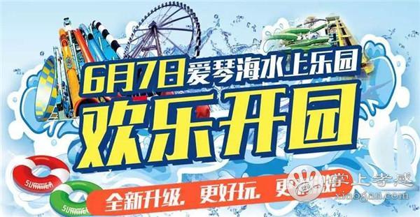 孝感愛琴海水上樂園2019年什么時候開園?愛琴海水上樂園2019年有哪些新游玩項目?[圖1]