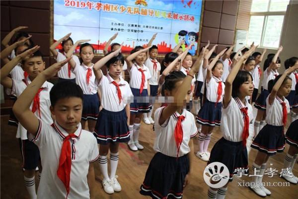 2019年孝南区少先队辅导员风采展示活动举行[图3]