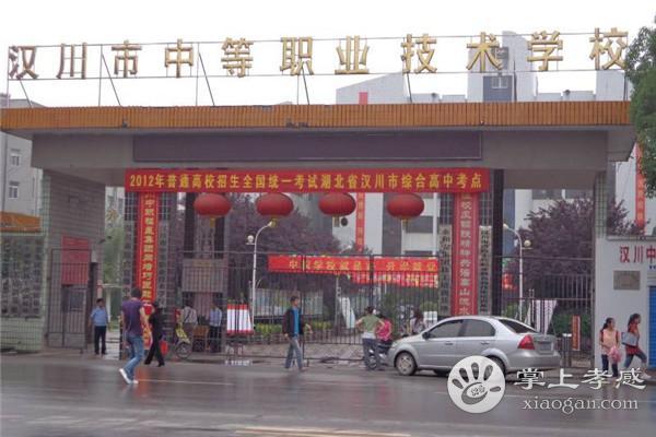 """汉川中职校荣膺湖北省""""四个100""""法治建设示范学校[图1]"""