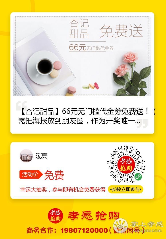 【幸运抽奖】杏记甜品66元无门槛代金劵免费送![图3]