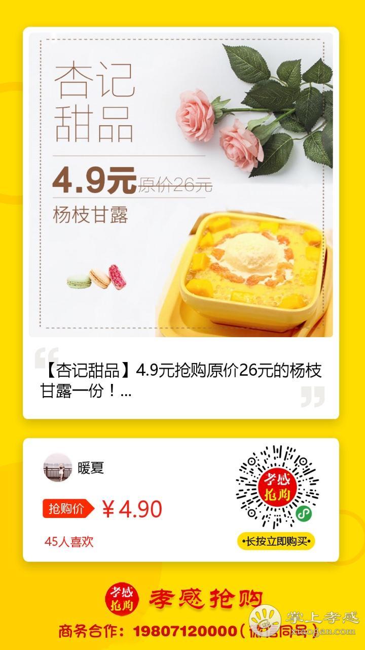 【幸运抽奖】杏记甜品66元无门槛代金劵免费送![图4]
