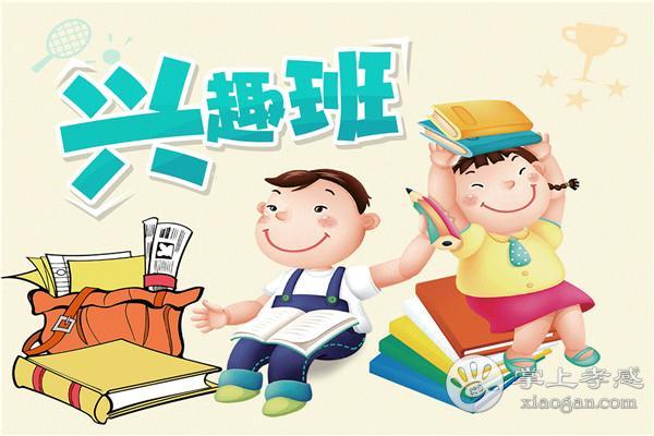 孝感伢暑假是上兴趣班还是上补习班?孝感伢暑假兴趣班和补习班如何选择?[图3]