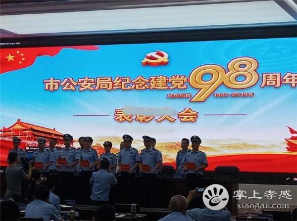 孝感市公安局举行建党98周年表彰活动[图1]