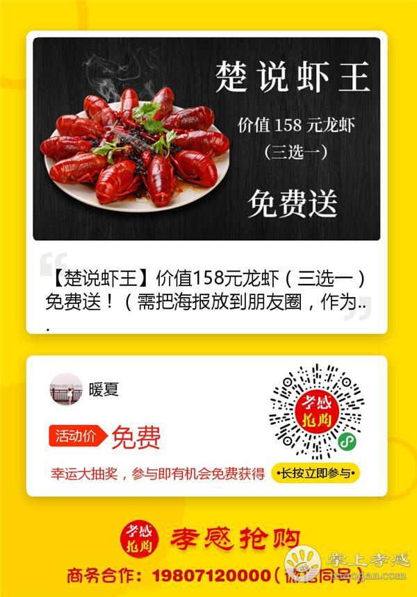 【幸运抽奖】楚说虾王价值158元龙虾(三选一)免费送![图3]