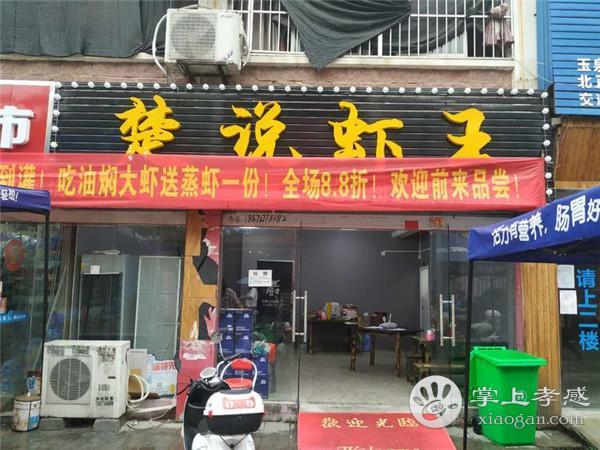【幸运抽奖】楚说虾王价值158元龙虾(三选一)免费送![图6]