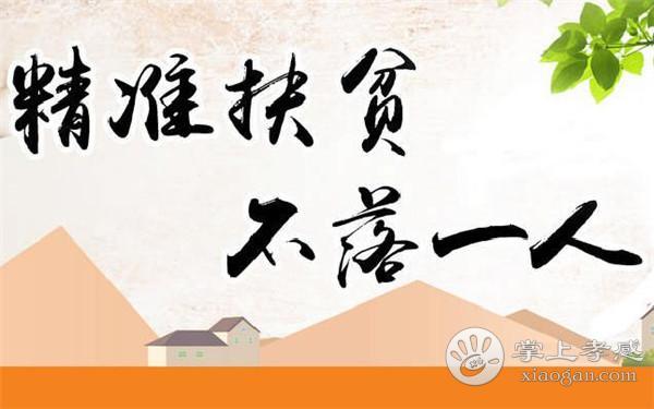 汉川贫困学子考上研究生犯愁!精准扶贫帮扶人全力解忧![图1]