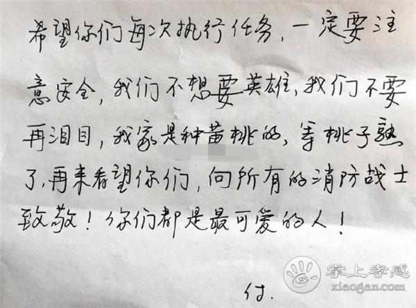 孝昌消防大队收到暖心礼物!热心市民致谢![图2]