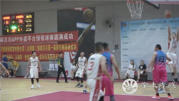 汉川首届篮球排位赛开赛!全市15支球队参赛![图2]