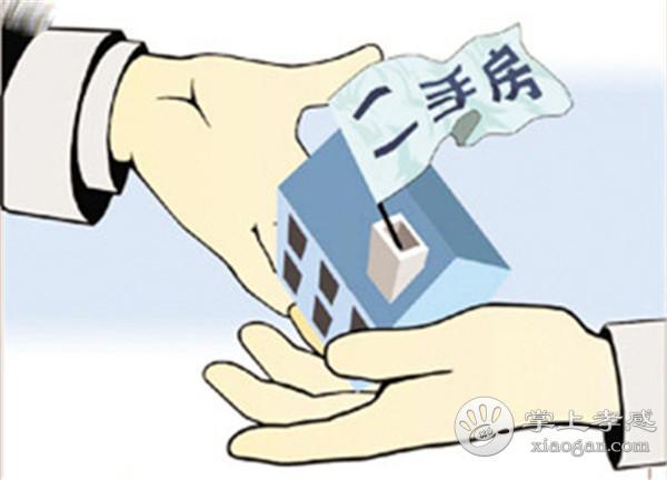 孝感买卖二手房不通过中介可以吗?二手房买卖自己如何办理手续?[图2]