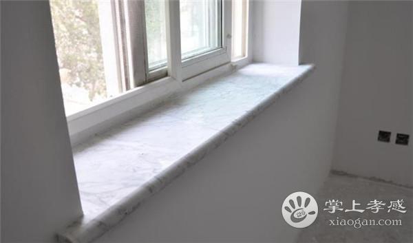 孝感新房装修窗台石用什么材质的好?窗台石分类介绍[图1]