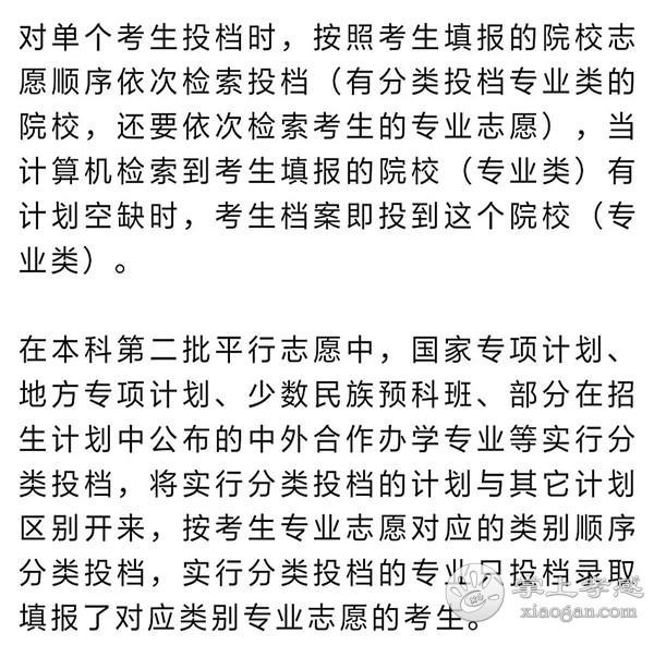 2019年湖北生本科第二批投档线出炉!8月1日下午征集志愿![图1]