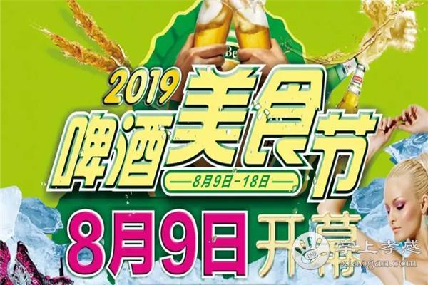 应城中央广场第三届啤酒节将于8月9日开幕![图1]