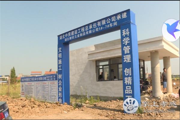 应城湖北朗安五金制品项目即将试生产[图1]