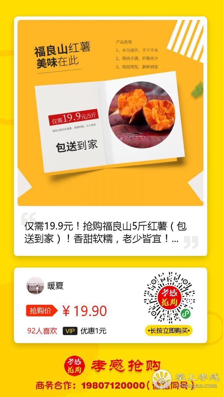 仅需19.9元!抢购福良山5斤红薯(包送到家)!香甜软糯,老少皆宜![图2]