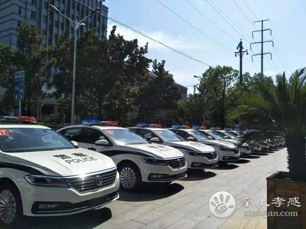 孝南区公安分局购入20辆警车,为孝感的安全保驾护航[图2]